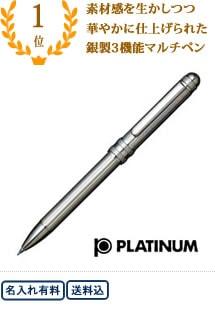 素材感を生かしつつ華やかに仕上げられた銀製3機能マルチペン