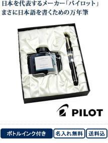 日本を代表するメーカー「パイロット」まさに日本語を書くための万年筆