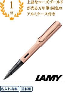 上品なローズゴールドが光る万年筆!同色のアルミケース付き