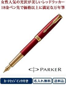 女性人気の光沢が美しいレッドラッカー18金ペン先で価格以上に満足な万年筆