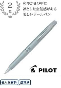 和やかさの中に凛とした空気感がある美しいボールペン