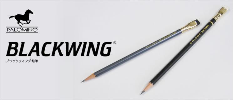 【PALOMINO/パロミノ】BLACKWING(鉛筆)