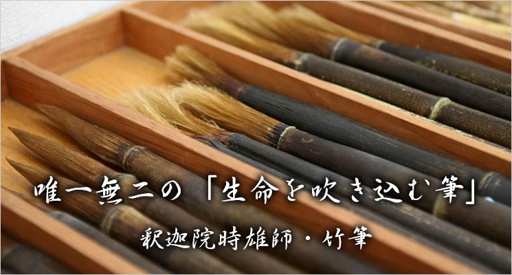 唯一無二の「生命を吹き込む筆」