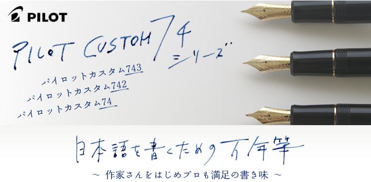 パイロット カスタム74シリーズ 日本語を書くための万年筆