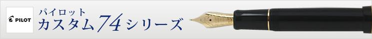 パイロット カスタム74シリーズ