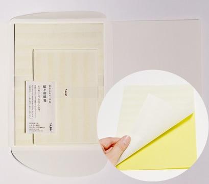 【和紙工房まるとも】縞々和紙箋5組きいろ