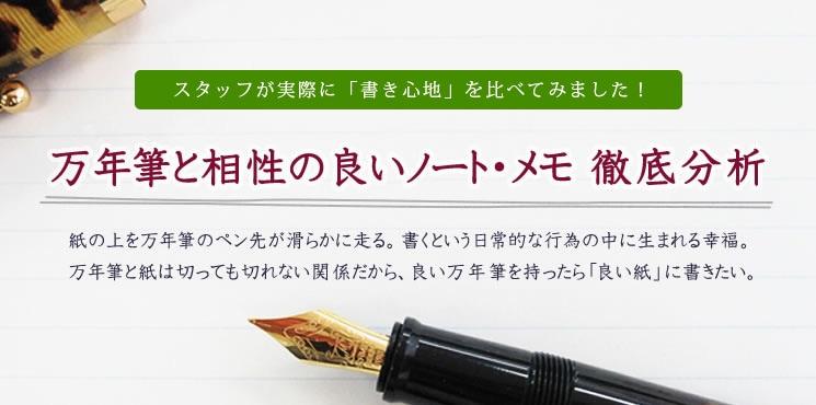 紙の上を万年筆のペン先が滑らかに走る。 書くという日常的な行為の中に生まれる幸福。 万年筆と紙は切っても切れない関係だから、良い万年筆を持ったら「良い紙」に書きたい。