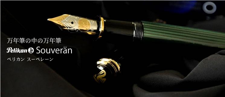 ペリカン スーベレーン/pelikan souveran 万年筆の中の万年筆