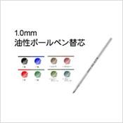 1.0mm油性ボールペン替芯