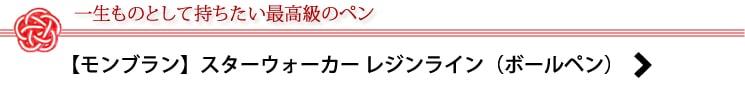 一生ものとして持ちたい最高級のペン/モンブラン スターウォーカー レジンライン 25606(ボールペン)