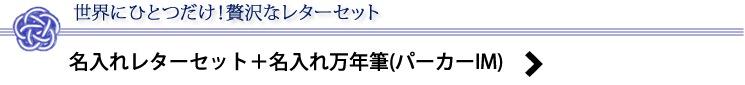 世界にひとつだけ!贅沢なレターセット/名入れレターセット+万年筆(パーカーIM)