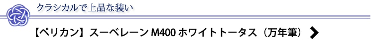 クラシカルで上品な装い/ペリカン スーベレーン M400 ホワイトトータス(万年筆)
