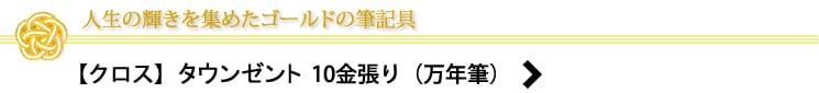 人生の輝きを集めたゴールドの筆記具/クロス タウンゼント 10金張り(万年筆)