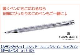カランダッシュ】エクリドールコレクション  シェブロン(ボールペン)