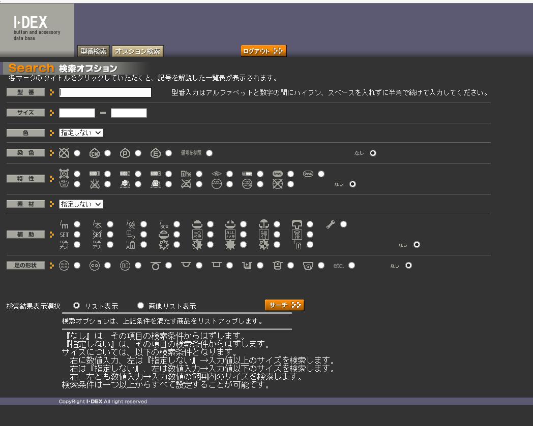 I-DEXウェブカタログ画面