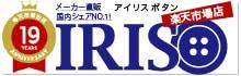 IRIS BUTTON 楽天市場店