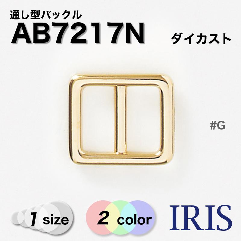 バックルAB7217N
