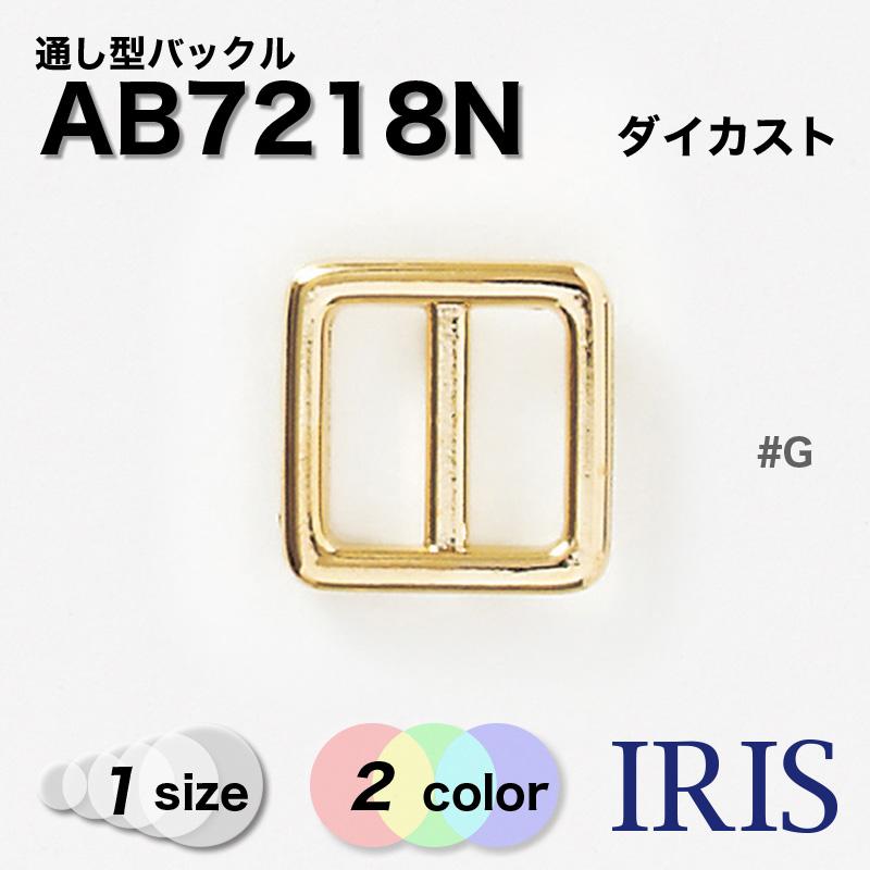 バックルAB7218N