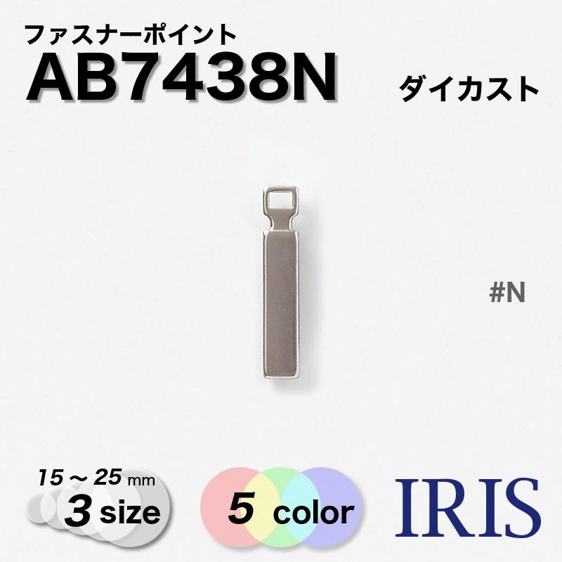 AB8620N類似型番AB7438N