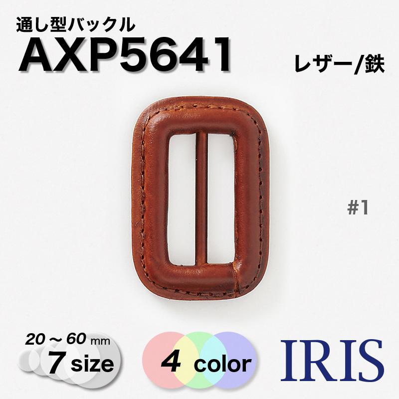 バックルAXP5641