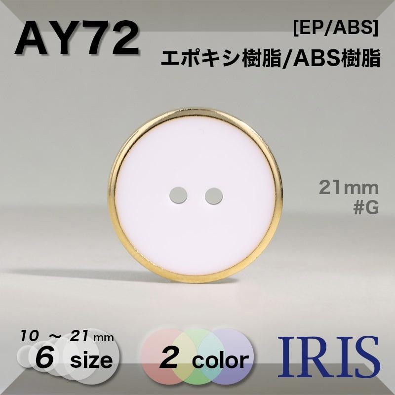AY4932類似型番AY72