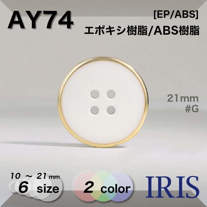 NA6634類似型番AY74