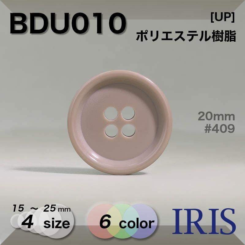 BDU012類似型番BDU010