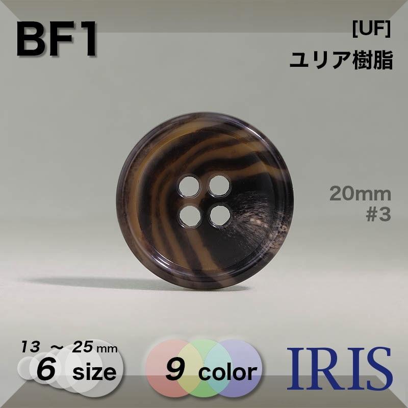 PRV48類似型番BF1