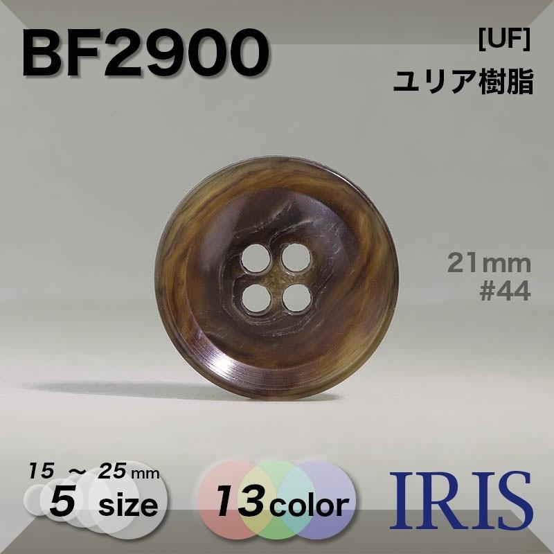 BF27類似型番BF2900
