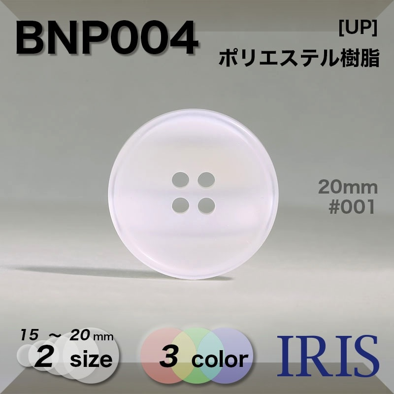 BNP005類似型番BNP004