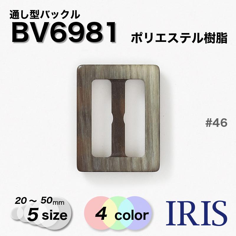 バックルBV6981