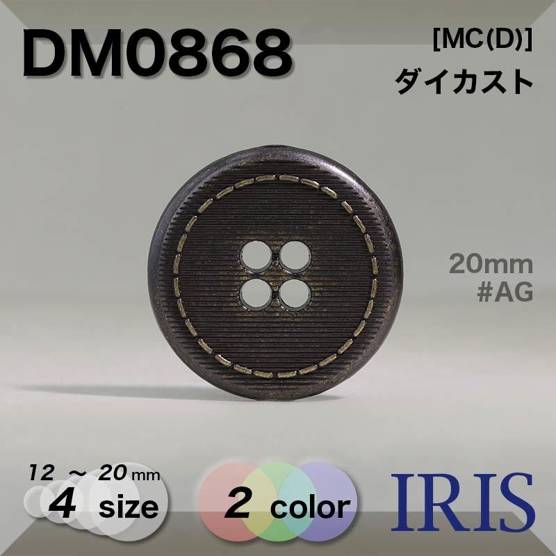 DM1475類似型番DM0868