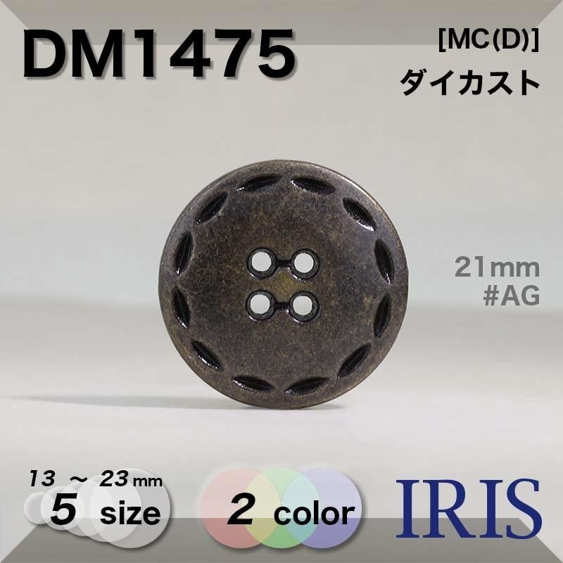 DM0868類似型番DM1475