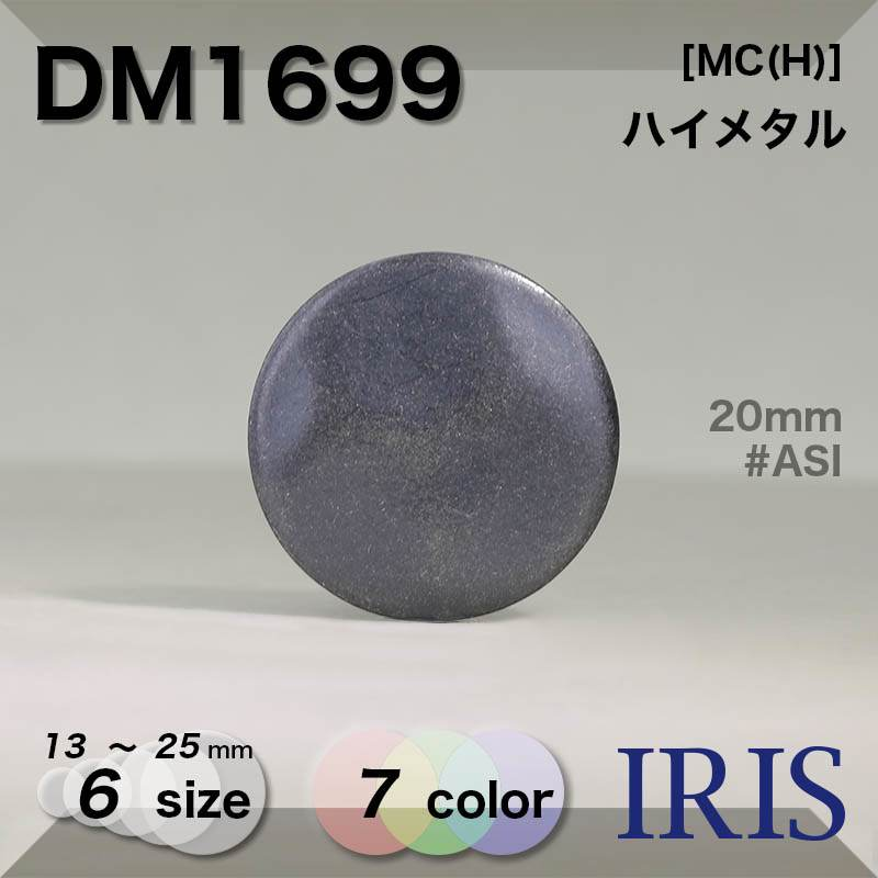 DM1754類似型番DM1699