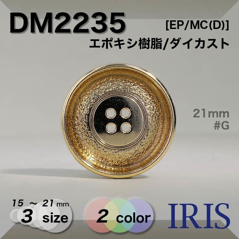 ME2584類似型番DM2235