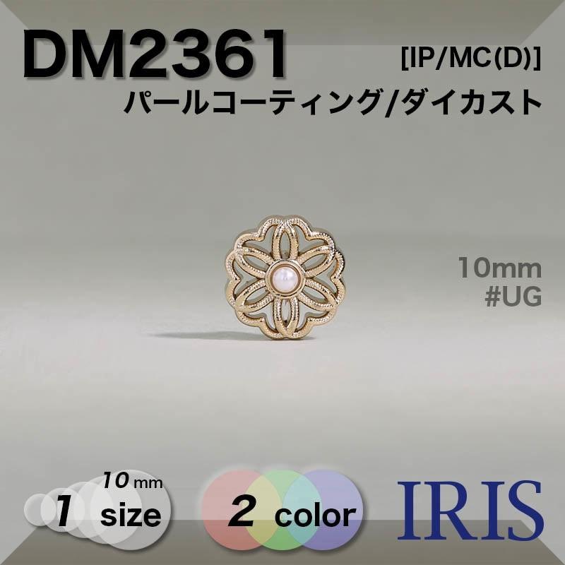 DM2353類似型番DM2361