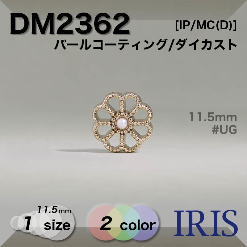 DM2354類似型番DM2362