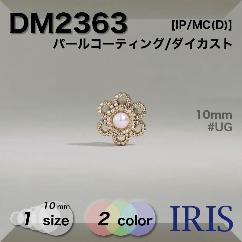 DM2355類似型番DM2363