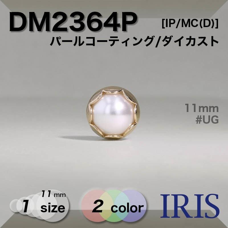 DM2364類似型番DM2364P
