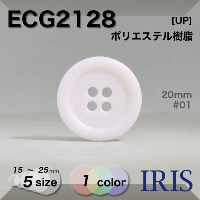 ECG2126類似型番ECG2128