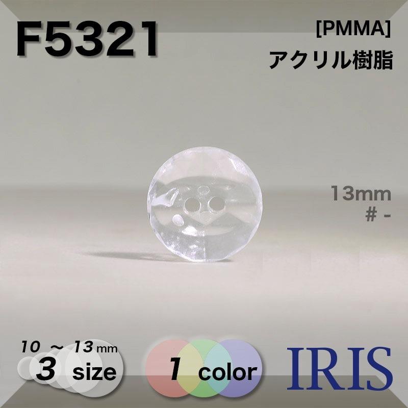 F5322類似型番F5321