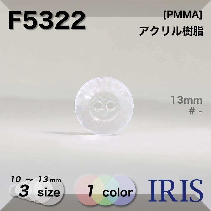F5321類似型番F5322