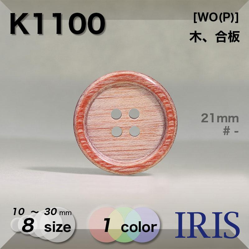 K3400類似型番K1100