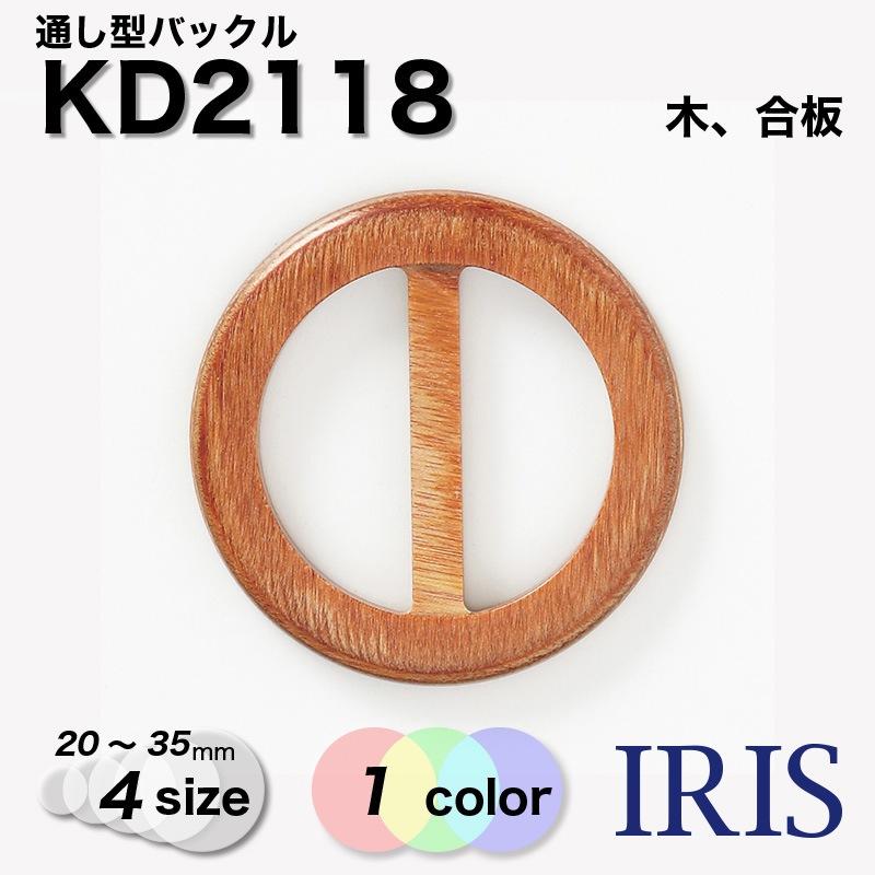 バックルKD2118