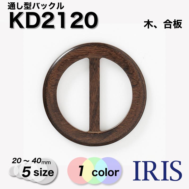 バックルKD2120