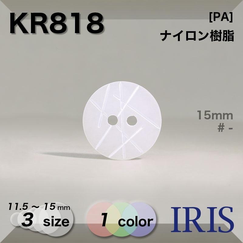 KR819類似型番KR818