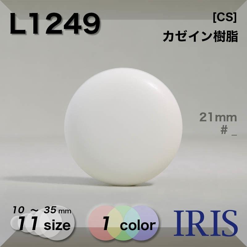 S17類似型番L1249