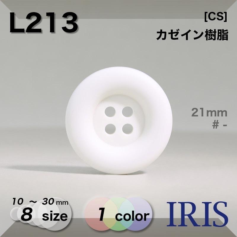 LH1124類似型番L213