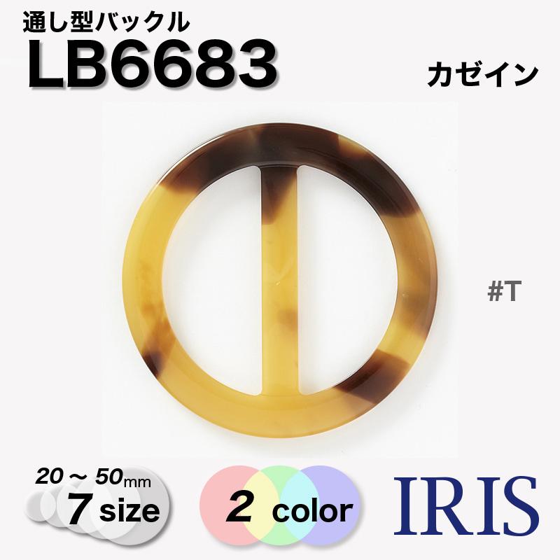 バックルLB6683