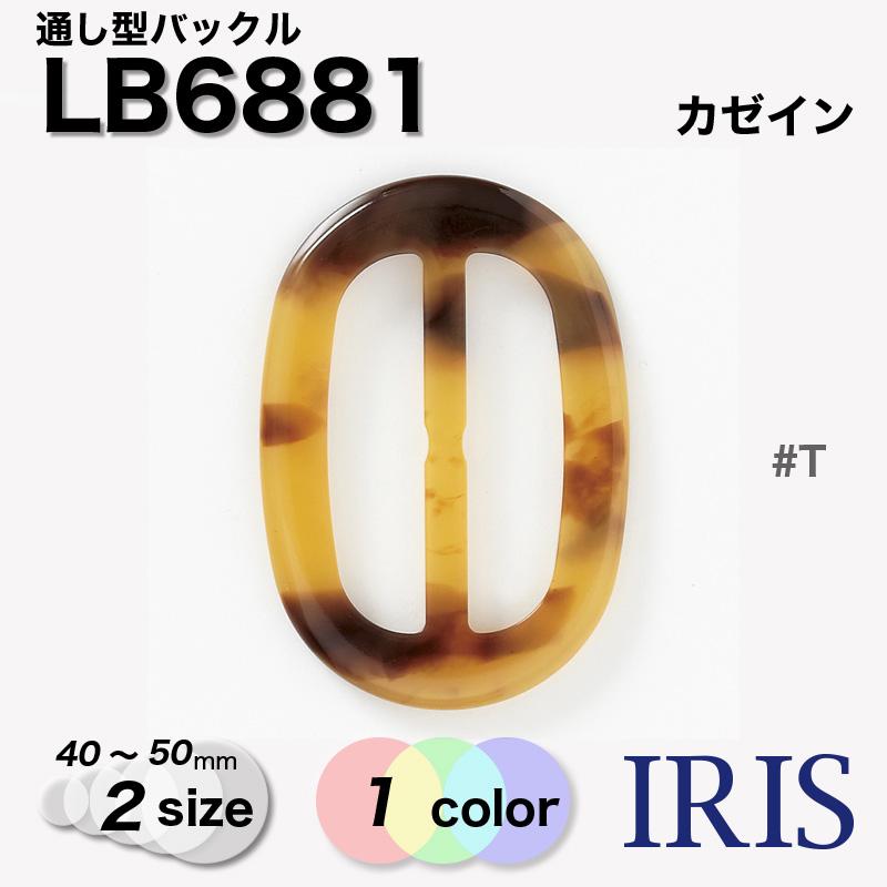 バックルLB6881